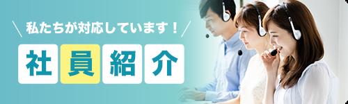 コールセンターメンバー紹介