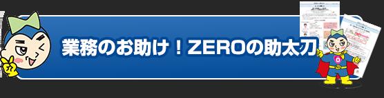 ZEROの助太刀